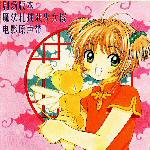 Movie 1 Sakura in Hong Kong Original Soundtrack - Front