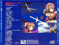Movie 2 Fuuin Sareta Card Original Soundtrack - Back